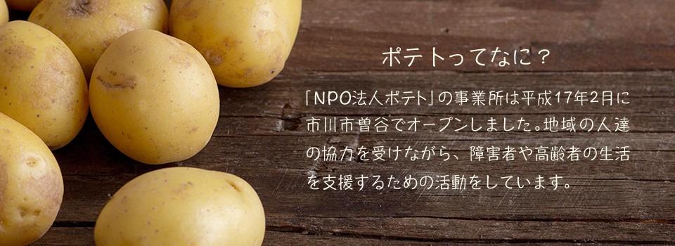 NPO法人ポテトは千葉県市川市の高齢者や障害者が自立した生活が送れるように支援します。